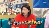 일본 사이트에서 1위! 일본을 뒤흔든 화제의 김연경 선수의 짤😂,MBC 210922 방송
