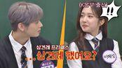 '상견례 프리패스 상' 이혜성을 향한 차은우의 無근본 질문ㅋㅋ (ft.차동구)   JTBC 210417 방송
