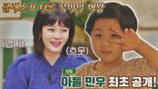 [선공개] 보기만 해도 흐뭇❣️ 육아의 여왕 채림 아들 민우 '최초 공개'