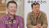 몰입 와장창😂 과하게 친근한 싱글대디 정찬의 입금 전(?) 모습 ㅋㅋㅋ | JTBC 211020 방송