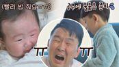 눈물 없이 볼 수 없는💦 윤형빈의 험난한 독박 육아😭   JTBC 210418 방송