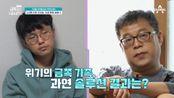 [선공개] 보다 못한 오박사의 VCR 중단! 미궁으로 빠지는 솔루션 결과..