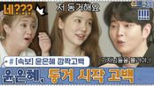 [속보] 여배우 ′윤은혜′ 깜짝고백? ′동거 시작′