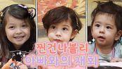 슈퍼맨이 돌아왔다 366회 티저 - 찐건나블리네 | KBS 방송