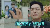 곽시양, 김희선 죽음과 아들 주원 존재 알고 흘리는 눈물!