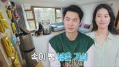 [최초공개] 전진♥류이서, 채광맛집 행복 러브하우스 공개