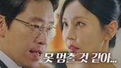 [끈적주의] 엄기준, 김소연과 뜨거운 키스! (ft. 병원에 간 이지아)