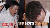 '허벅지 씨름' 김종국 VS 김동현, 자존심 걸린 한판 승부