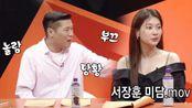 서장훈, 정소민 이상형 발언에 시선 회피!