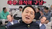 """""""야~이 좌식아~"""" 윤석열, 비주얼×말투까지 완벽한 주현 성대모사!"""