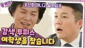 지금의 2삭 토스트를 만든 한 여학생의 조언? 대체 어디에 계세요...? | tvN 210224 방송
