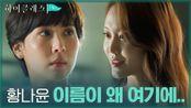 [충격] 조여정, 퇴출 서명 명단 보고 경악!(feat.미스터리하준) | tvN 210920 방송