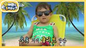 도하영, 22개월 선글라스 Swag~