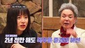 혼술+독주 마니아 구혜선이 술끊으니 생긴 변화 | KBS 210225 방송