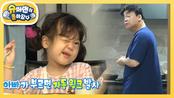 [소유진네] 아빠 백종원 요리 평가하는 삼 남매, 과연 그 맛은? | KBS 210919 방송